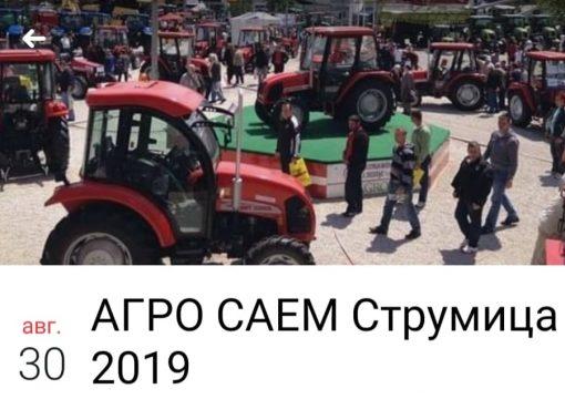 АГРО-САЕМ СТРУМИЦА 2019