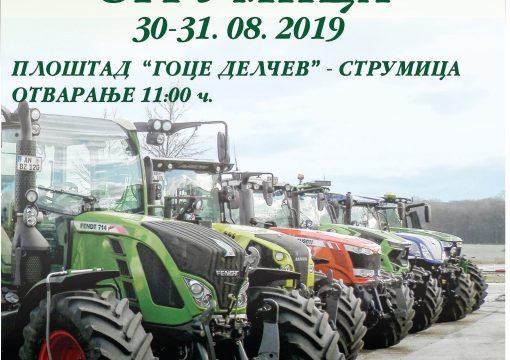 АГРО САЕМ СТРУМИЦА 2019