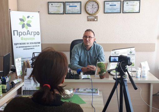 Интервју за тековните активности на ПРОАГРО ФАРМЕРИ