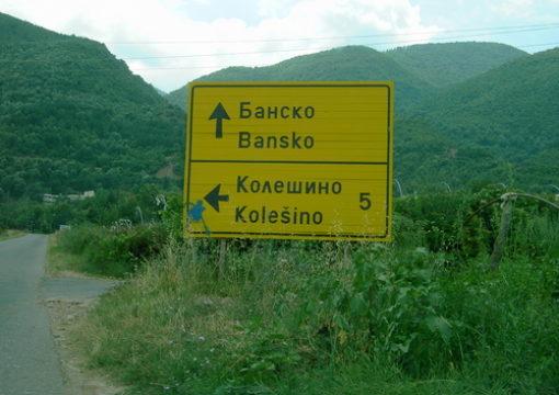 Фокус група во с.Банско