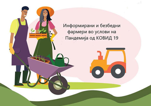 Информирани и безбедни фармери во услови на пандемија од Covid-19